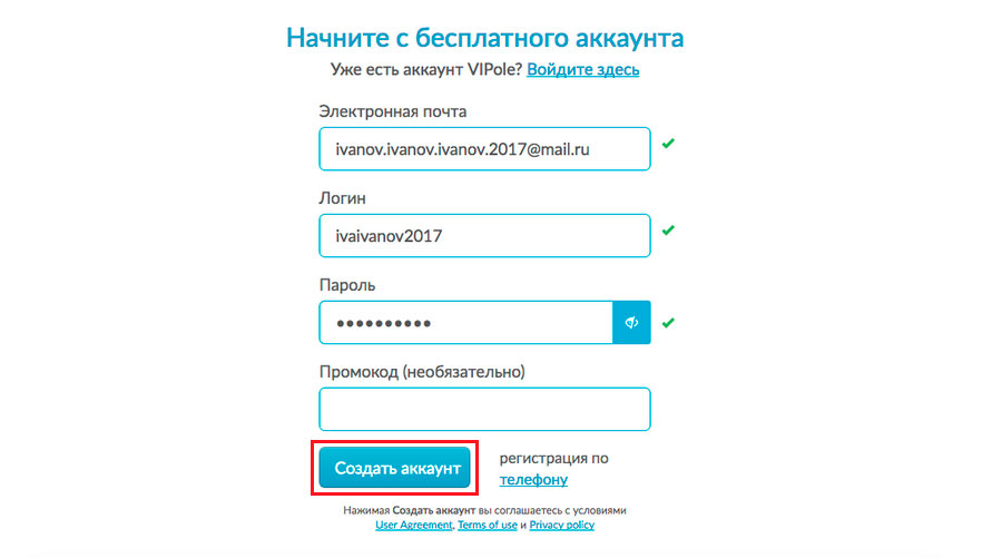 Скачать виполе на компьютер на русском